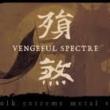 Vengeful Spectre – Vengeful Spectre (2020)